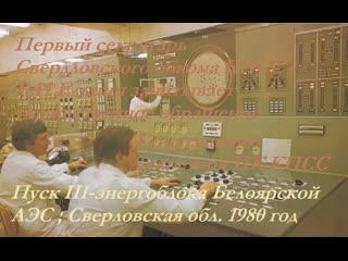 1980 ; Первый секретарь Свердловского обкома КПСС Б.Ельцин зачитывает приветствие Л.Брежнева при пуске 3-го блока Белоярской АЭС