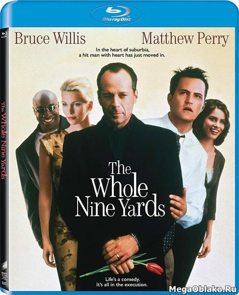 Девять ярдов / The Whole Nine Yards (2000/BDRip/HDRip)