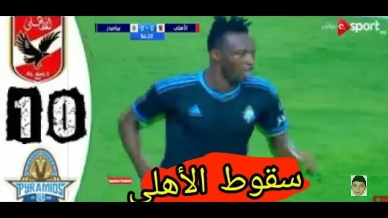 ملخص مباراة الاهلي وبيراميدز Al Ahly vs Pyramids. 1-0