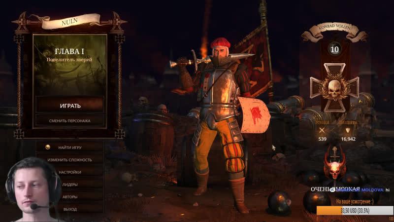 Warhammer Chaosbane 2 Глава 1 Повелитель зверей играем за Имперского солдат HARDCORE