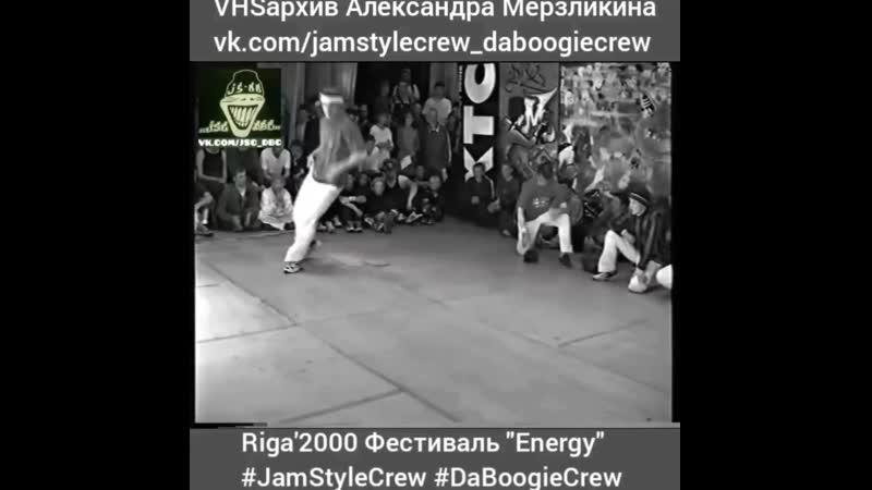 Jam Style Crew and Da Boogie Crew Александр Мерзликин 2000 год