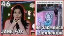 Попробуй не засмеяться с водой во рту челлендж c Jane Fox. Самое смешное видео в мире. Ч.46