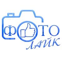 Логотип  ФотоЛайк ФОТОПРОЕКТЫ