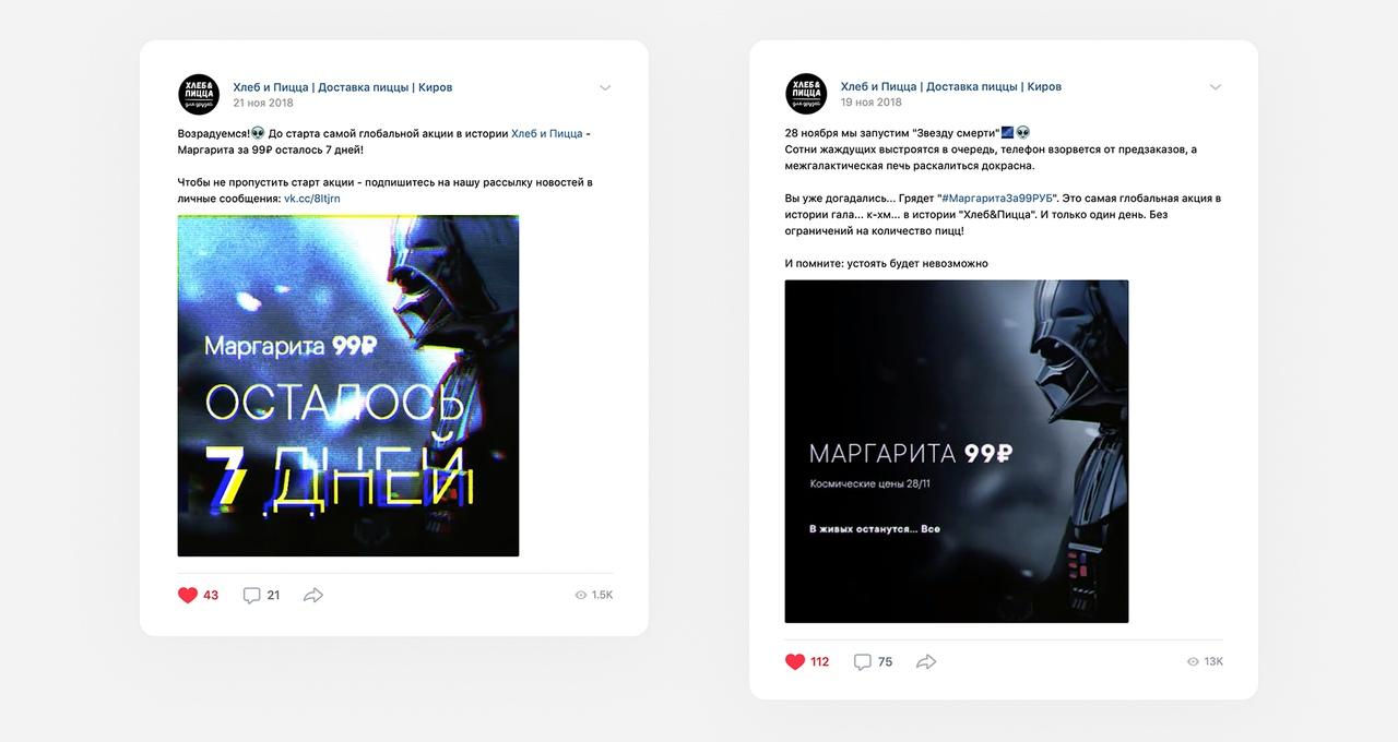 Анонсы акции «Маргарита за 99 рублей»
