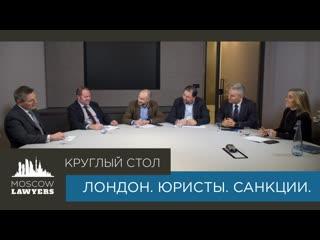 Круглый стол moscow lawyers лондон, юристы и санкции