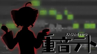 Synthesizer V Studio: Kasane Teto - 生き続けてほしい。【Official Voicebank Demo】