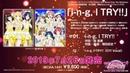 試聴動画 「ラブライブ!サンシャイン The School Idol Movie Over the Rainbow」Blu ray特装限定版特典CD「i n g I TRY 」