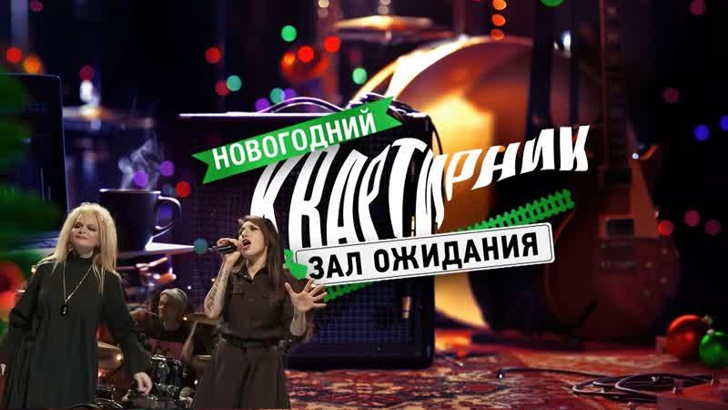 Louna и Лариса Долина Ветер перемен Новогодний квартирник НТВ у Маргулиса Зал ожидания