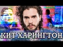 КИТ ХАРИНГТОН – ДЖОН СНОУ НАВСЕГДА Или будущая легенда Голливуда / Kit Harington Jon Snow