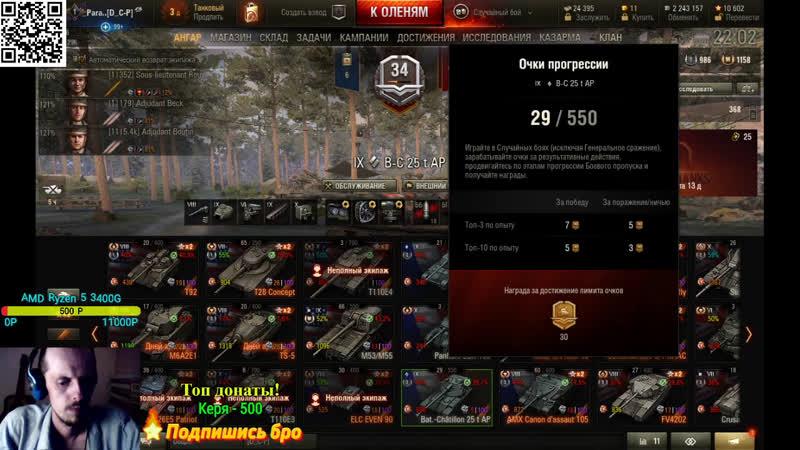 WoT пакет Июль катаю TS 5 и M6A2E1 WorldofTanks