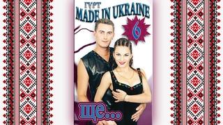 Гурт Made in Ukraine - Ще...  [Альбом №6] 1999 рік