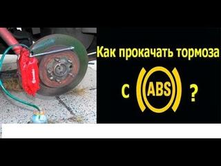Прокачка АБС с помощью Васи диагноста!Как прокачать тормоза на шкода,фольксваген,сеат,ауди???