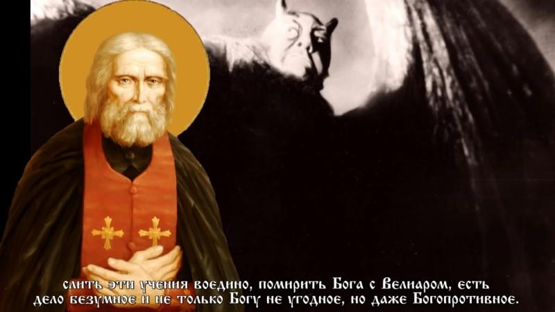 Пророчества святого Серафима Саровского о России и мире последнего времени Опубликовано 31 окт. 2016 г.