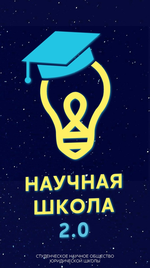 Афиша Владивосток Научная школа