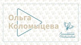 Ольга Коломыцева. Школа вокала Екатерины Новиковой.