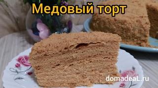 Медовый торт 🎂🍰 праздничный рецепт торта! Рецепт медовика