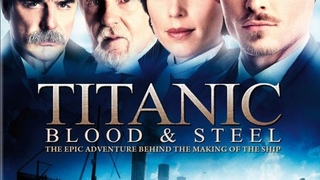 Титаник: Кровь и сталь / Titanic: Blood and Steel / 12 / 2012 / 16+
