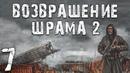 S.T.A.L.K.E.R. Возвращение Шрама 2 7. Ликвидация Борова