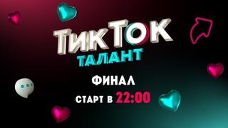 Шоу «ТикТок талант» (Финал)