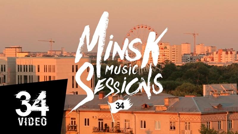 Minsk Music Sessions N4 Разбітае сэрца пацана Розавы закат