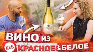 Недорогое вино из К&Б, которое одобряет даже сомелье
