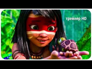 Айнбо. Сердце Амазонии  Русский трейлер (2021) / Перу / Нидерланды / Мультфильм для детей детский / сказка / мультик / природа
