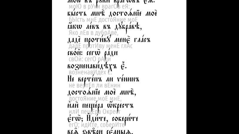 Книга пророка Иеремии Глава 12