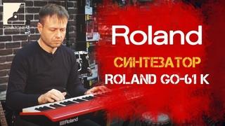 Обзор синтезатора ROLAND GO-61 K