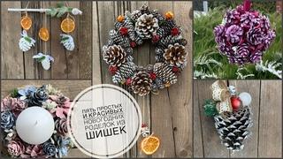 5 простых и красивых поделок из шишек | новогодний декор своими руками