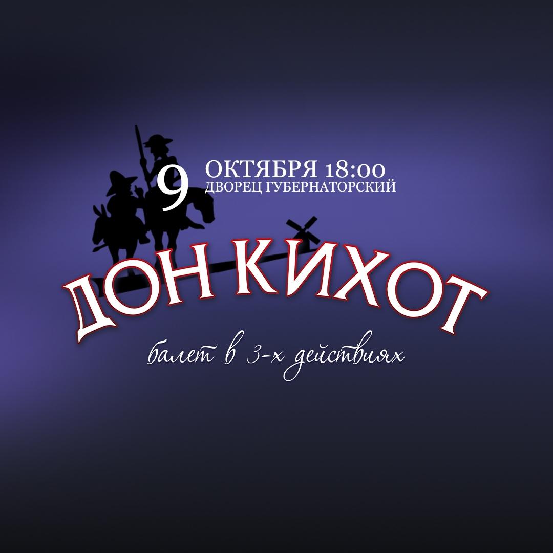"""Афиша Ульяновск Балет """"Дон Кихот"""" / 9 октября / Ульяновск"""
