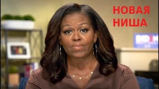 Как зарабатывать на Etsy на украшении от Мишель Обамы