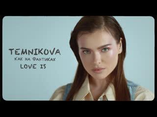 Елена Темникова – Как на фантиках Love is (teaser)