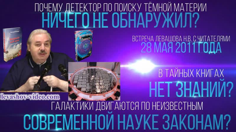 Детектор тёмной материи ничего не обнаружил длину радиоволны не померить метром Левашов Н В