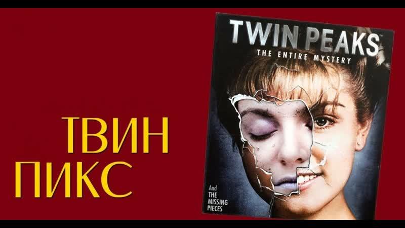 Тёплые ламповые вечера с Твин Пиксом 2 СЕЗОН 20 СЕРИЯ