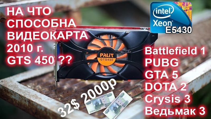 На что способна видеокарта 2010 года GTS 450 Dota 2 PUBG Battlefield 1 GTA 5