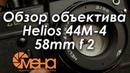 Обзор объектива Helios 44M 4 58mm f 2 Гелиос 44М 4