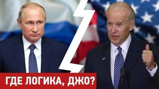 """""""Биполярочка"""" Белого дома: зачем Байден наращивает антироссийскую истерию"""