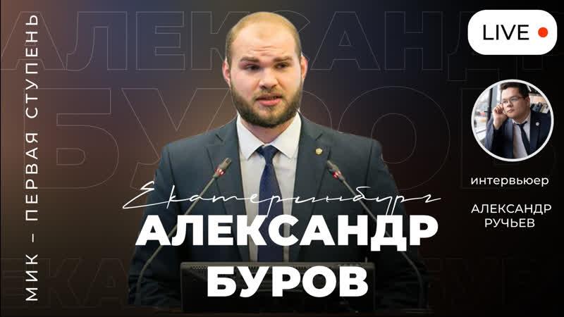 МИК первая ступень Александр Буров