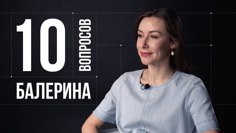 10 глупых вопросов БАЛЕРИНЕ | Кристина Кретова