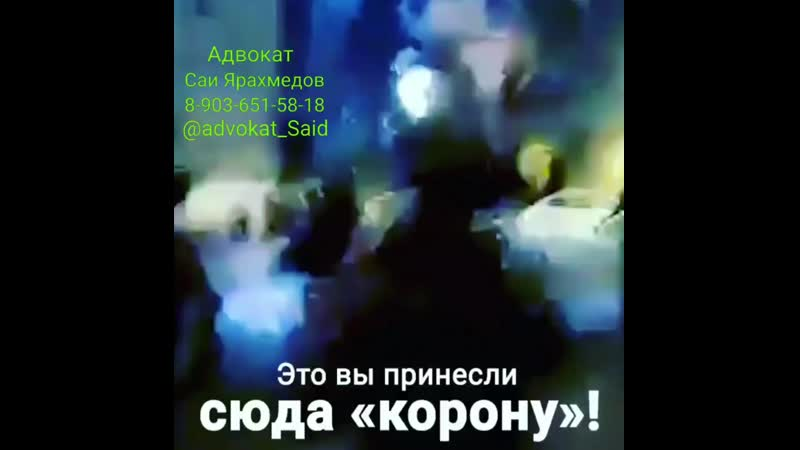 Адвокат Саид Ярахмедов ¥ mp4