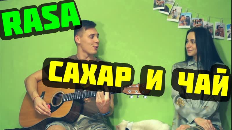 RASA САХАР И ЧАЙ КАВЕР НА ГИТАРЕ Acoustic cover by ALE ILY