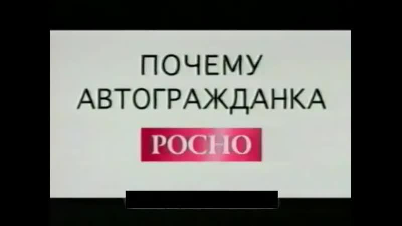 Анонс фильма Клещи и рекламные блоки REN TV 18 01 2004 17 лет