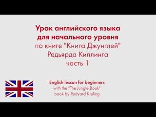 """Урок английского языка для начального уровня по книге """"Книга джунглей"""" Редьярда Киплинга. Часть 1"""