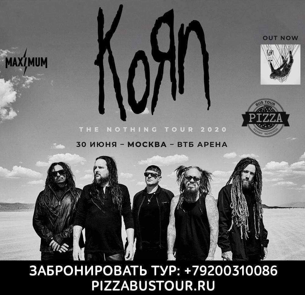 Афиша Нижний Новгород Автобусный тур на Korn из Нижнего Новгорода