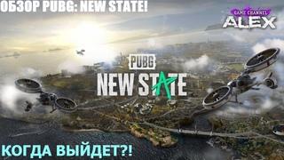 ОБЗОР ТРЕЙЛЕРА PUBG: NEW STATE - ГДЕ ЗАРЕГИСТРИРОВАТЬСЯ И НАЧАТЬ ИГРАТЬ В PUBG MOBILE 2?