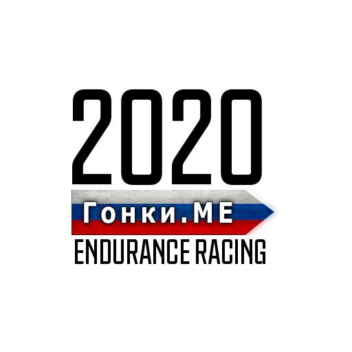 Гонки.МЕ Лига сообщества LeSuperDZ1996 Гонки на выносливость 2020 Эндюранс 2020