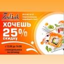 Скорее заказывай самые вкусные блюда из РК Зодиак с скидкой 25% на все меню! 89198670707 #zodiak56do