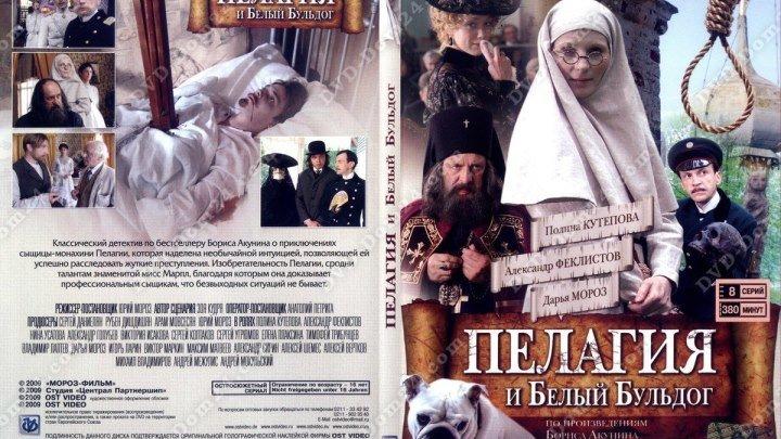 Пелагия и белый бульдог (2009) 1 серия из 8