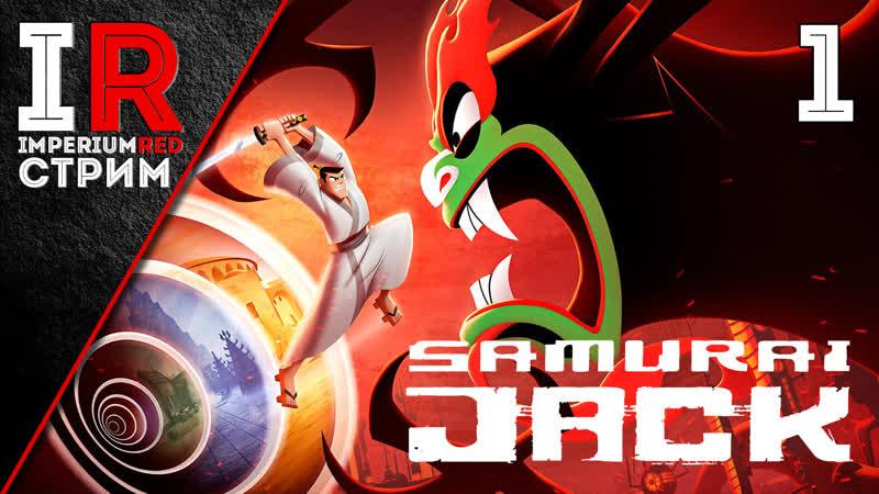 САМУРАЙ ДЖЕК ВЕРНУЛСЯ SAMURAI JACK Battle Through Time