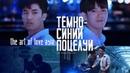 ТЁМНО СИНИЙ ПОЦЕЛУЙ DARK BLUE KISS Тизер 2 русские субтитры
